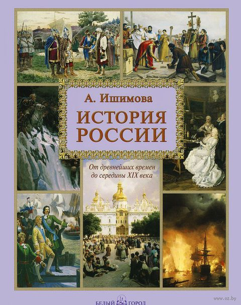 История России. От древнейших времен до середины XIX века — фото, картинка