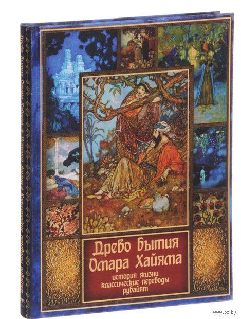 Древо бытия Омара Хайяма — фото, картинка