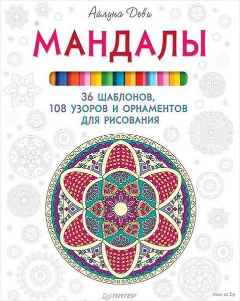 Мандалы. 36 шаблонов, 108 узоров и орнаментов для рисования — фото, картинка