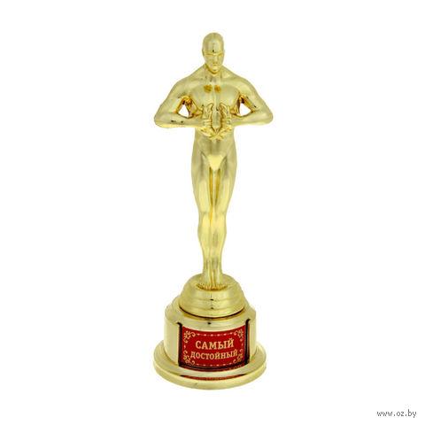 """Статуэтка пластмассовая """"Оскар. Самый достойный"""" (66х63х185 мм)"""