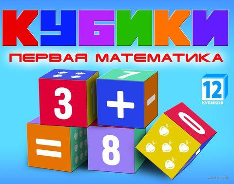 "Кубики ""Первая математика"" (12 шт)"