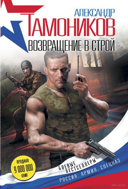 Возвращение в строй (м). Александр Тамоников