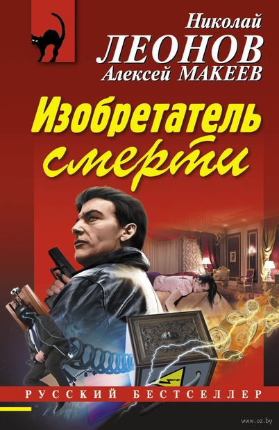 Изобретатель смерти (м). Николай Леонов, Алексей Макеев