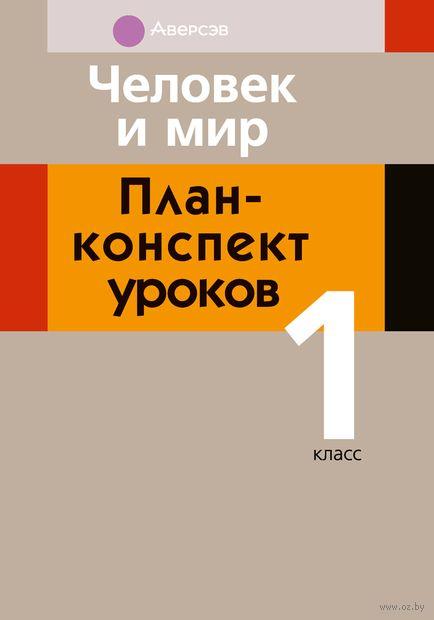 Человек и мир. План-конспект уроков. 1 класс. С. Емельянова