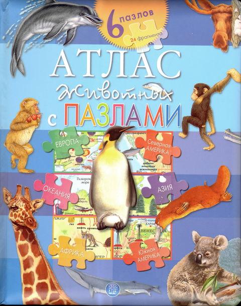 Атлас животных с пазлами — фото, картинка