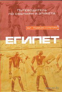 Египет. Путеводитель по обычаям и этикету