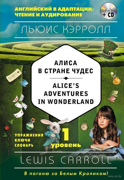 Алиса в стране чудес. 1 уровень (+CD) — фото, картинка