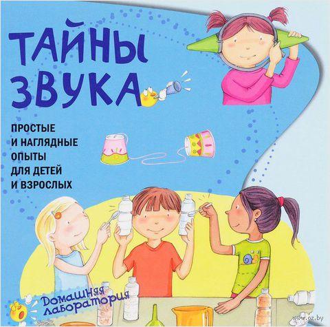 Тайны звука. Простые и наглядные опыты для детей и взрослых — фото, картинка