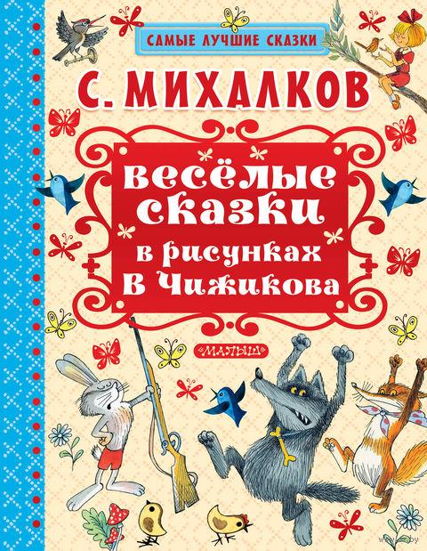 Веселые сказки в рисунках В. Чижикова — фото, картинка