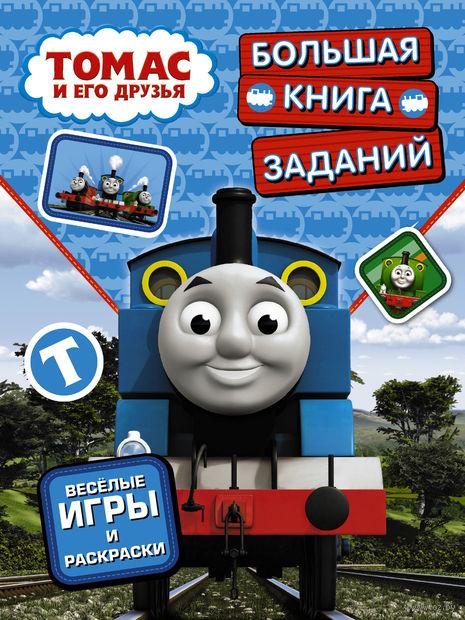 Томас и его друзья. Большая книга заданий — фото, картинка