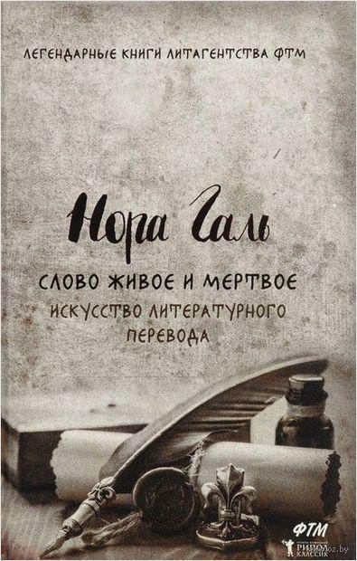 Слово живое и мертвое. Искусство литературного перевода — фото, картинка