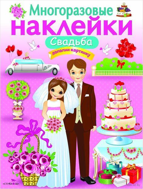 Свадьба. Многоразовые наклейки — фото, картинка
