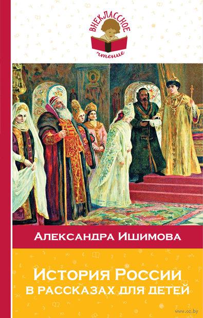 История России в рассказах для детей — фото, картинка
