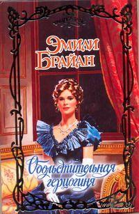 Обольстительная герцогиня. Эмили Брайан