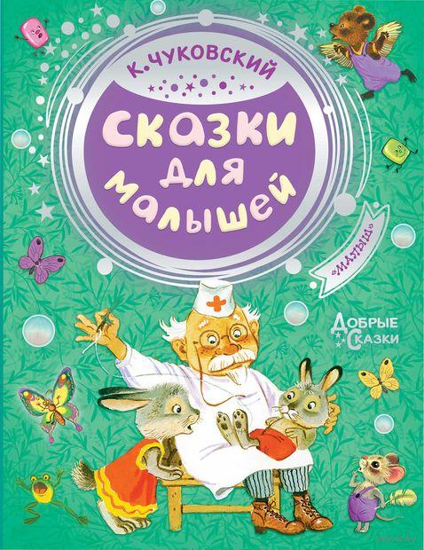 Сказки для малышей — фото, картинка