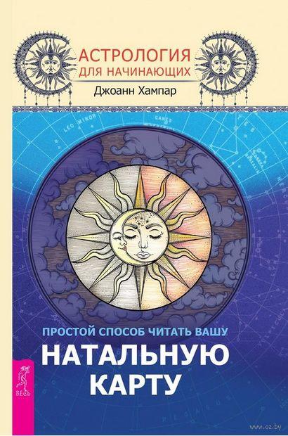 Астрология для начинающих. Простой способ читать вашу натальную карту — фото, картинка