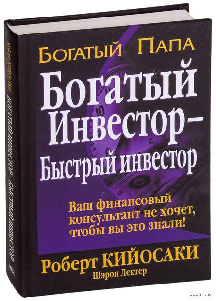 Богатый инвестор - быстрый инвестор. Роберт Кийосаки, Шэрон Лектер