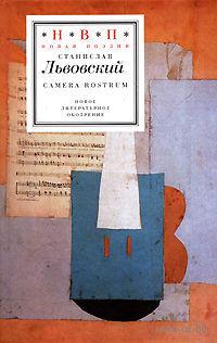 Camera Rostrum (+ CD). Станислав Львовский