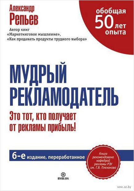 Мудрый рекламодатель. Александр Репьев