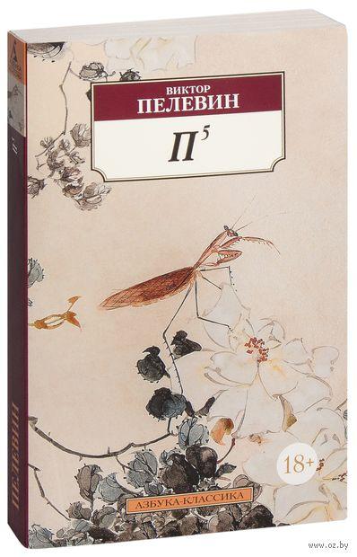 П5 (м). Виктор Пелевин