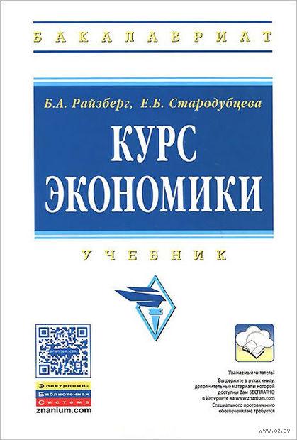 Курс экономики. Борис Райзберг, Елена Стародубцева