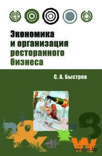 Экономика и организация бизнеса. С. Быстров