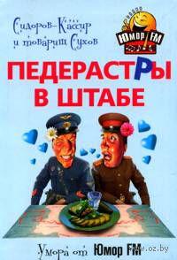 Сидоров-Кассир и товарищ Сухов. Педерастры в штабе