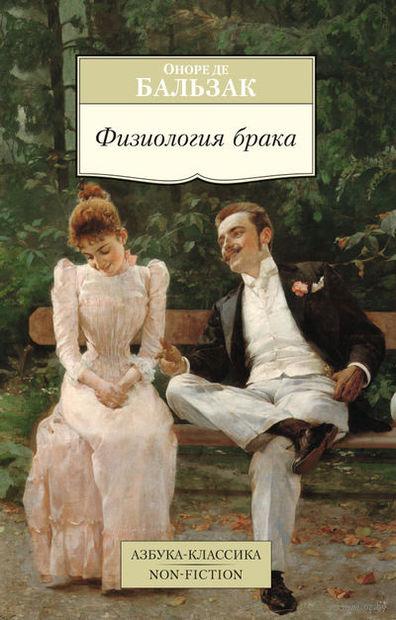 Физиология брака. Оноре де Бальзак