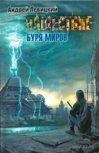 Нашествие. Буря миров (книга вторая). Андрей Левицкий