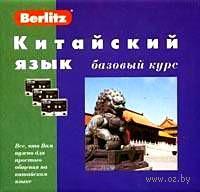 Berlitz. Китайский язык. Базовый курс (+ 3 аудиокассеты). Н. Салова