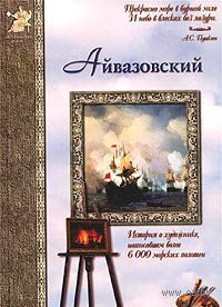 Айвазовский. Фантастические приключения. Анатолий Сергеев