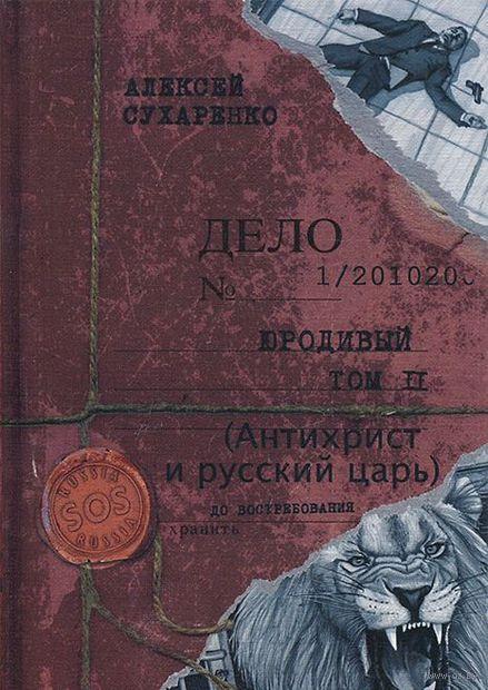 Юродивый. Антихрист и Русский царь. В 3 книгах. Книга 2. Алексей Сухаренко