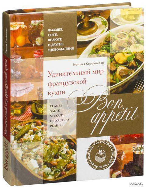 Bon appetit! Удивительный мир французской кухни. Наталья Караванова