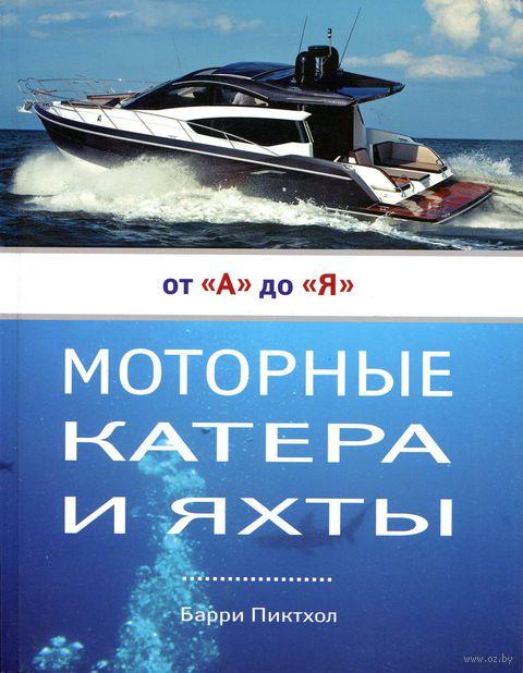 """Моторные катера и яхты. От """"А"""" до """"Я"""". Барри Пиктхолл"""