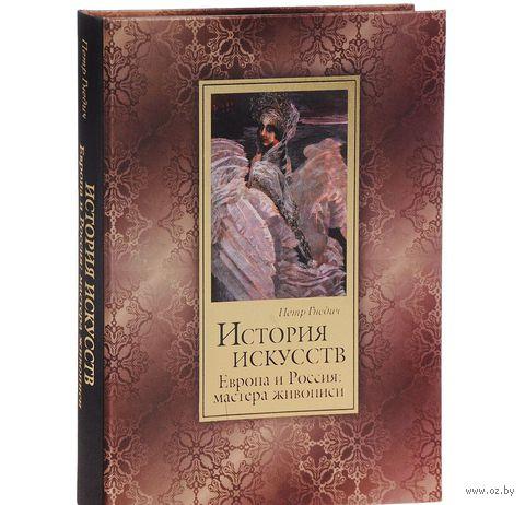 История искусств. Европа и Россия. Мастера живописи. Петр Гнедич