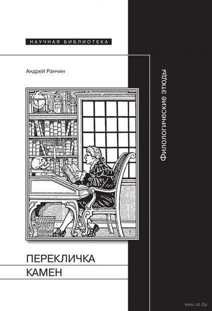 Перекличка камен. Филологические этюды. Андрей Ранчин