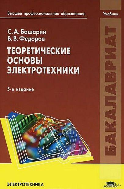 Теоретические основы электротехники. Сергей Башарин, В. Федоров