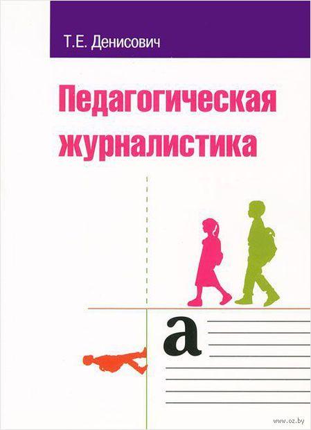 Педагогическая журналистика. Татьяна Денисович