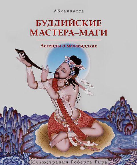Буддийские мастера-маги. Легенды о махасиддхах. Абхаядатта