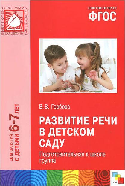 Развитие речи в детском саду. Подготовительная к школе группа. Для занятий с детьми 6-7 лет. Валентина Гербова