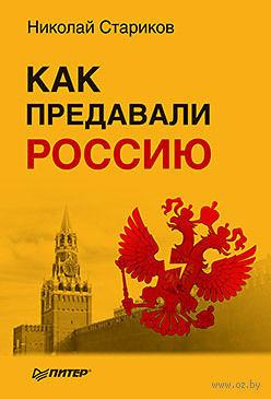 Как предавали Россию (м). Николай Стариков