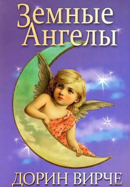 Земные ангелы. Дорин Верче