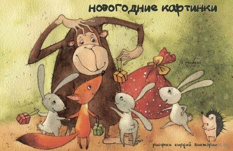 Новогодние картинки (набор из 12 открыток)