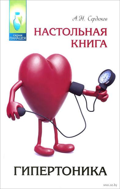 Настольная книга гипертоника. Александр Сердюков