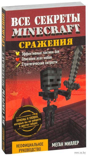 Все секреты Minecraft. Сражения — фото, картинка