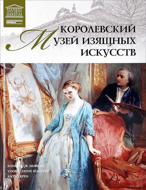 Королевский музей изящных искусств. Л. Пуликова
