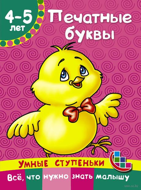 Печатные буквы. Наталья Ткаченко, Мария Тумановская