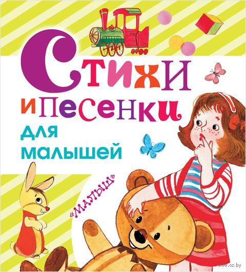 Стихи и песенки для малышей. Самуил Маршак, Сергей Михалков, Агния Барто