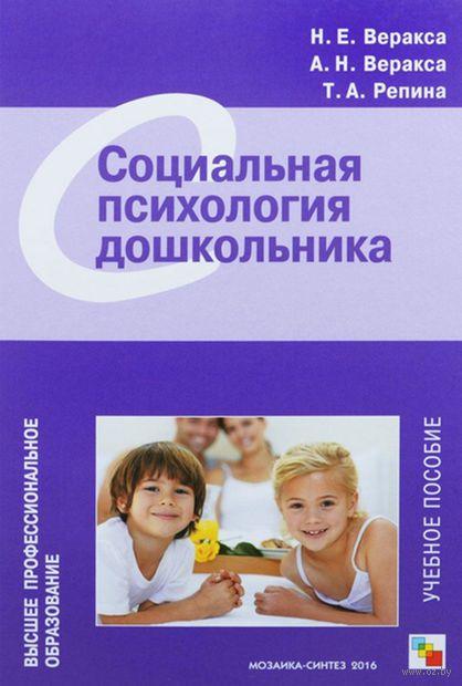 Социальная психология дошкольника. Александр Веракса, Николай Веракса, Тамара Репина