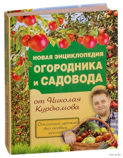 Новая энциклопедия садовода и огородника — фото, картинка